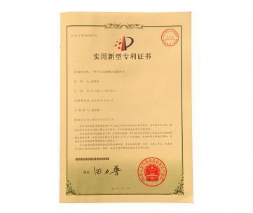 实用新型专利证书(一种自卡式采煤机电缆保护夹)