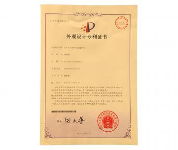 外观设计专利证书(自卡式采煤机电缆保护夹)