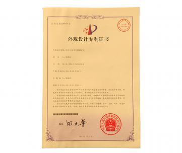 外观设计专利证书(组合分隔式电缆保护夹)