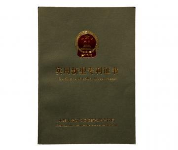 实用新型专利证书(一种组合式采煤机电缆保护夹)